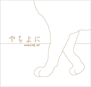 Waltz_ep_web